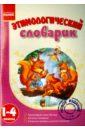Дудка Елена Александровна Этимологический словарик. 1-4 классы