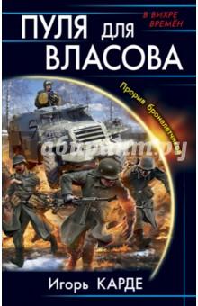 Пуля для Власова. Прорыв бронелетчиков валентин рунов удар по украине вермахт против красной армии