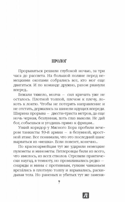 Иллюстрация 5 из 18 для Пуля для Власова. Прорыв бронелетчиков - Игорь Карде   Лабиринт - книги. Источник: Лабиринт