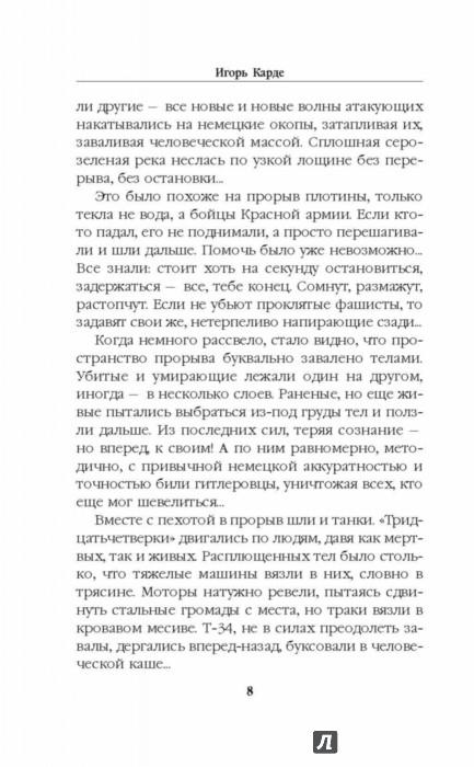 Иллюстрация 6 из 18 для Пуля для Власова. Прорыв бронелетчиков - Игорь Карде | Лабиринт - книги. Источник: Лабиринт