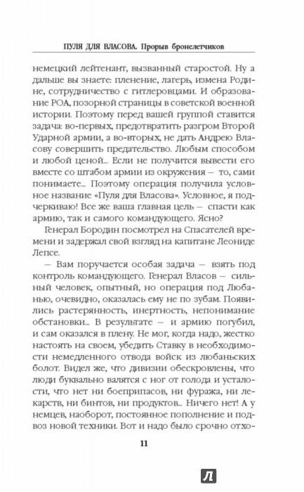 Иллюстрация 9 из 18 для Пуля для Власова. Прорыв бронелетчиков - Игорь Карде   Лабиринт - книги. Источник: Лабиринт