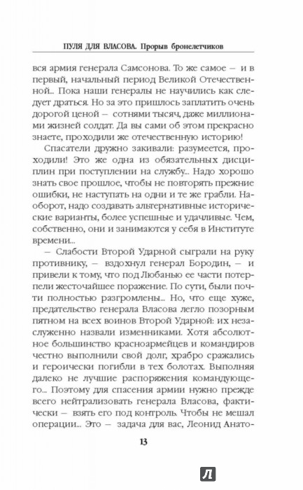 Иллюстрация 11 из 18 для Пуля для Власова. Прорыв бронелетчиков - Игорь Карде | Лабиринт - книги. Источник: Лабиринт