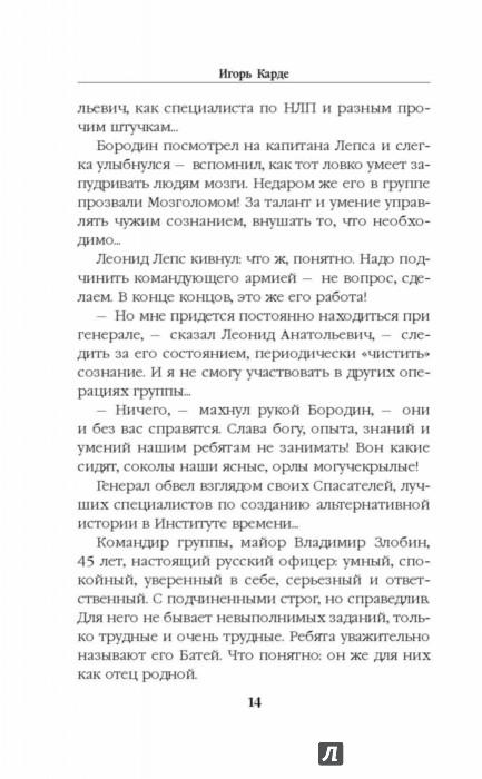 Иллюстрация 12 из 18 для Пуля для Власова. Прорыв бронелетчиков - Игорь Карде | Лабиринт - книги. Источник: Лабиринт