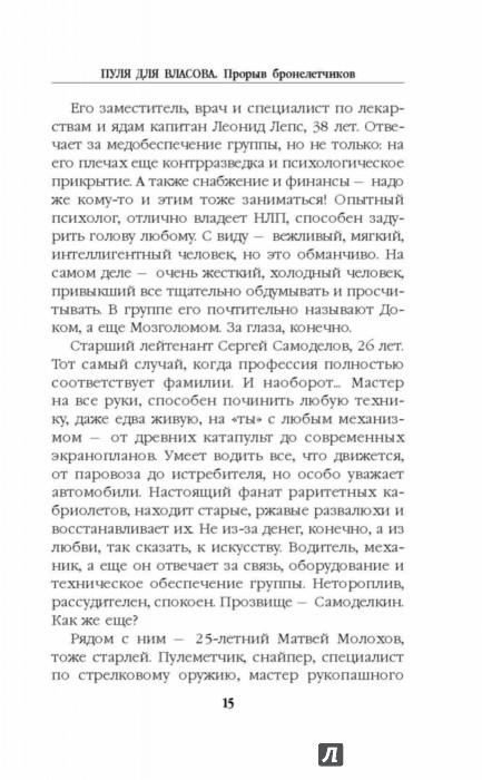 Иллюстрация 13 из 18 для Пуля для Власова. Прорыв бронелетчиков - Игорь Карде | Лабиринт - книги. Источник: Лабиринт