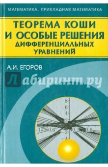 цены Теорема Коши и особые решения дифференциальных уравнений