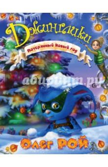Электронная книга Потерянный Новый год