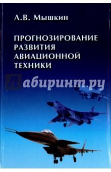 Прогнозирование развития авиационной техники комлев и ковыль