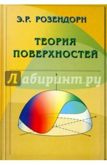 Теория поверхностей эмиль розендорн теория поверхностей