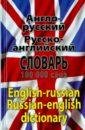 Англо-русский, русско-английский словарь. 100 000 слов,