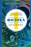Физика. В 3-х томах. Том 1. Механика