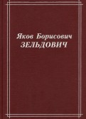 Яков Борисович Зельдович (воспоминания, письма)