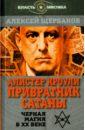 Алистер Кроули, Щербаков Алексей