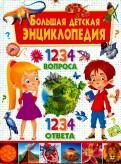 Большая детская энциклопедия. 1234 вопроса - 1234 ответа