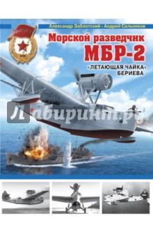 Морской разведчик МБР-2.