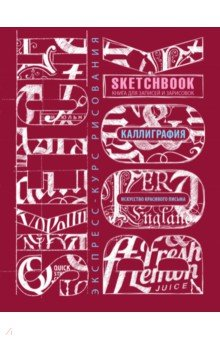 Sketchbook. Искусство простой каллиграфии книги эксмо sketchbook книга для записей и зарисовок