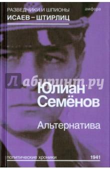 Альтернатива (Весна 1941) ромов анатолий сергеевич совсем другая тень