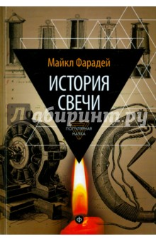 История свечи. Избранные работы по физике и химии педиатрия избранные лекции