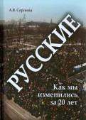 Русские: Как мы изменились за 20 лет?