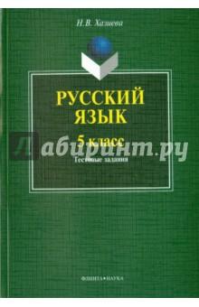 Русский язык. 5 класс. Тестовые задания