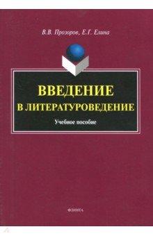 Введение в литературоведение. Учебное пособие введение в литературоведение учебное пособие