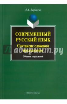 Современный русский язык. Синтаксис сложного предложения. Сборник упражнений русский для всех 1000 практических упражнений уровень 3 cd