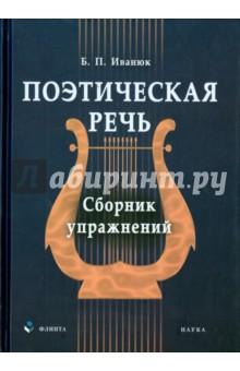 Поэтическая речь. Сборник упражнений сборник задач и упражнений по органической химии учебно методическое пособие