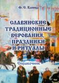 Славянские традиционные верования, праздники и ритуалы. Справочник