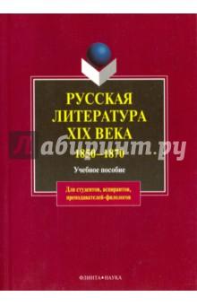 Русская литература XIX в. 1850 - 1870. Учебное пособие