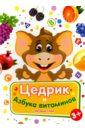 Гном Наташа Цедрик и азбука витаминов