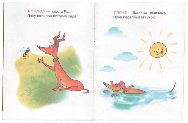 Иллюстрация 1 из 6 для Десять такс - Маша Лукашкина | Лабиринт - книги. Источник: Лабиринт
