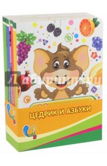 Цедрик и азбука. Набор из 4-х книг юлия шигарова азбука животных блокнот с играми и заданиями