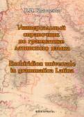Универсальный справочник по грамматике латинского языка