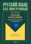 Россия и россияне. Учебно-методическое пособие по культурологии