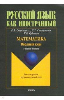 Математика. Вводный курс. Учебное пособие математика учебное пособие