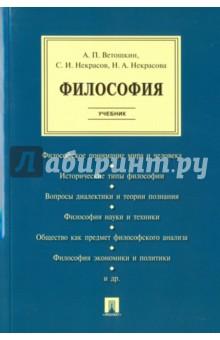 Философия. Учебник в хализев ценностные ориентации русской классики