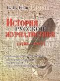 История русской журналистики. 1703-1917
