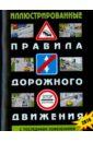 Иллюстрированные ПДД РФ 2016 год,