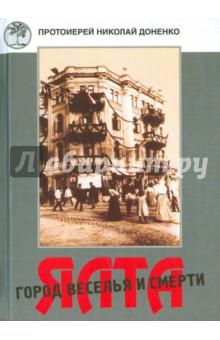 Ялта - город веселья и смерти величие сатурна роберт свобода 11 е издание