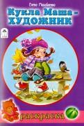 Кукла Маша-художник