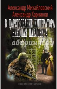 В царствование императора Николая Павловича