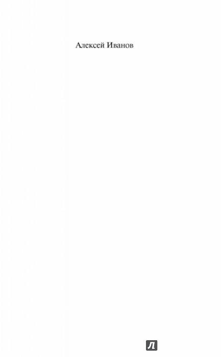 Иллюстрация 1 из 33 для Сердце пармы - Алексей Иванов | Лабиринт - книги. Источник: Лабиринт