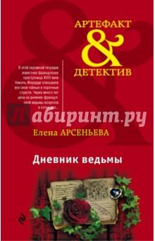 Дневник ведьмы книги эксмо буря ведьмы