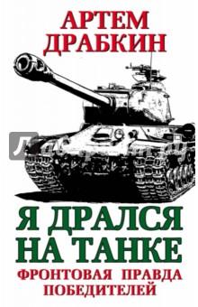 Я дрался на танке. Фронтовая правда Победителей драбкин артём владимирович я дрался на т 34 третья книга