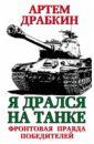 Драбкин Артем Владимирович Я дрался на танке. Фронтовая правда Победителей смоляков с я дрался с бандеровцами