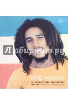 Боб Марли и золотой век регги, 1975-1976