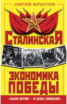 Сталинская экономика Победы. Было время - и цены снижали эксмо сталинская экономика победы было время и цены снижали