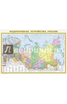 Политическая карта мира. Федеративное устройство РФ