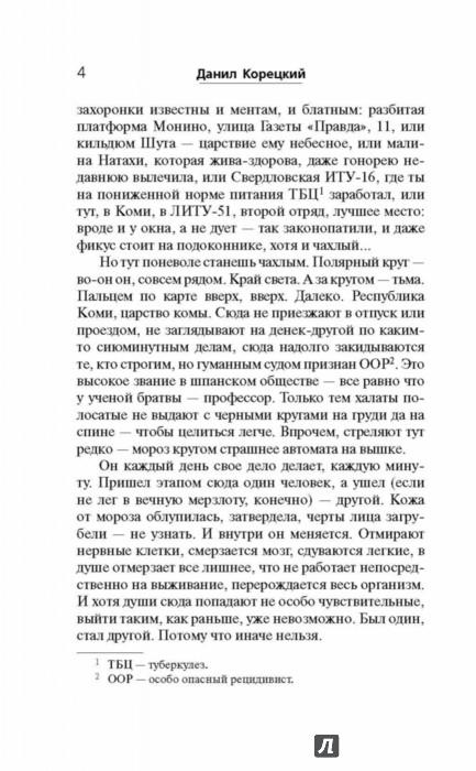 Корецкий данил по понятиям лютого читать