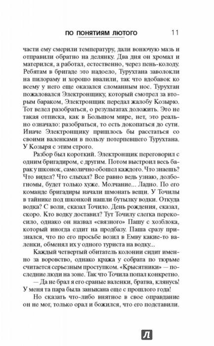 твердотопливный котел корецкий данил по понятиям лютого читать Пермский край Гамово
