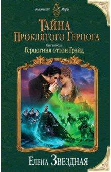 Тайна проклятого герцога. Книга 2. Герцогиня Оттон Грэйд